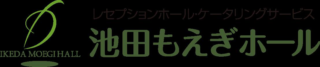 池田もえぎホール